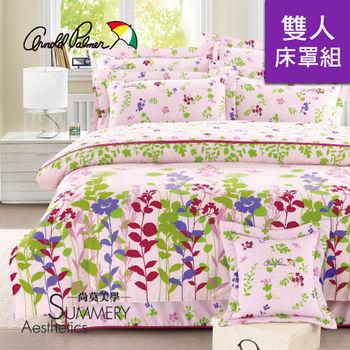 Summery_Arnold Palmer 鳥語花香 粉  雙人床罩七件組