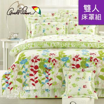 Summery_Arnold Palmer 鳥語花香 米  雙人床罩七件組