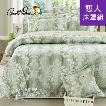 Summery_Arnold Palmer 經典皇室 綠  雙人床罩七件組