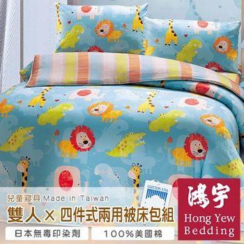 鴻宇HongYew 非洲草原防蹣抗菌雙人四件式兩用被床包組