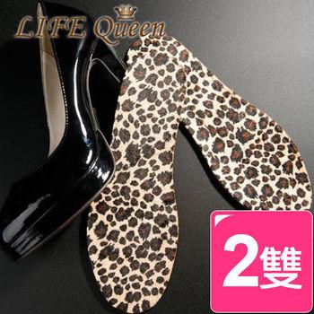 【Life Queen】柔軟舒適時尚乳膠豹紋鞋墊(2雙)