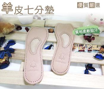 ○糊塗鞋匠○ 優質鞋材 C80 羊皮七分墊-3雙