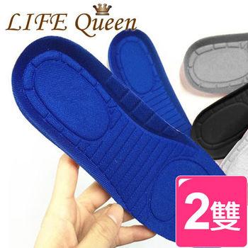 【Life Queen】立體包覆設計運動鞋墊(2雙)