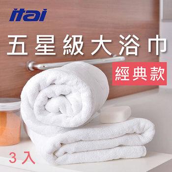 【ITAI】 五星級飯店大浴巾 - 經典款600g三入組