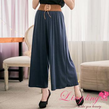 lingling中大尺碼 素面拼接編織腰帶寬褲裙(時髦藍)A2691