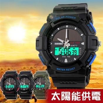 時刻美SKMEI 太陽能戰鬥款軍勢冷光手錶1050