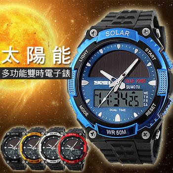 時刻美SKMEI 太陽能時尚多功能運動錶1049