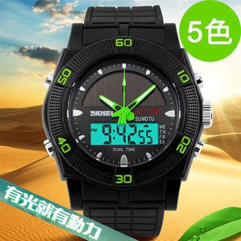 時刻美SKMEI 旋轉錶盤太陽能雙顯電子運動錶0981