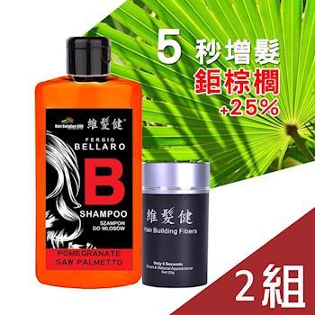維髮健-增髮纖維 超值禮盒組2入組 (增髮纖維22g*2+鋸棕櫚洗髮精300ml*2)