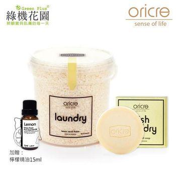 歐瑞克手作家事洗衣皂+家事皂絲特惠組《檸檬橙花》,加贈:檸檬純植物精油15ml