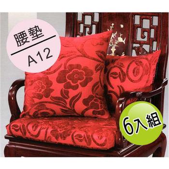 【夢幻天堂】A12緹花絨布腰墊-六入組