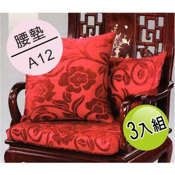 【夢幻天堂】A12緹花絨布腰墊-三入組
