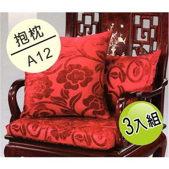 【夢幻天堂】A12緹花絨布抱枕-三入組