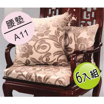 【夢幻天堂】A11緹花絨布腰墊-六入組