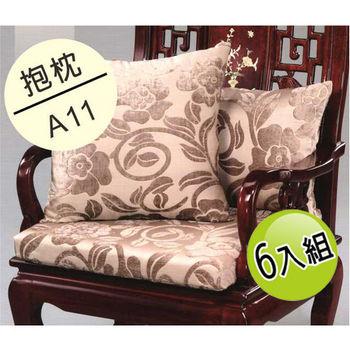 【夢幻天堂】A11緹花絨布抱枕-六入組