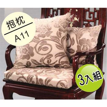 【夢幻天堂】A11緹花絨布抱枕-三入組