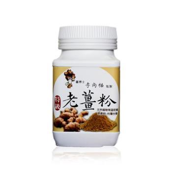 【薑博士】老薑粉(4罐組)