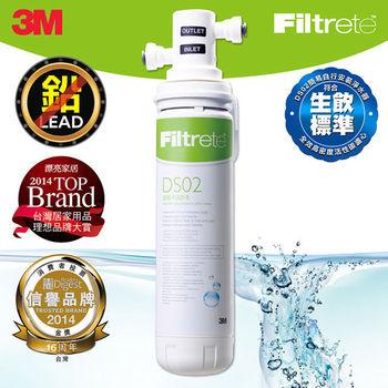 【3M】DS02極淨便捷DIY可生飲淨水器(限量特惠組)
