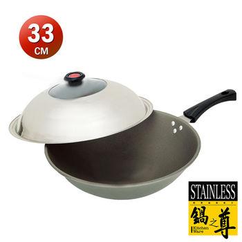 鍋之尊 鈦合金手工鑄造超硬不沾中華炒鍋33CM