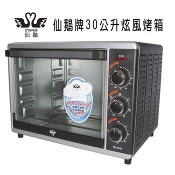 【仙鵝牌】30L電烤箱 TB-30W