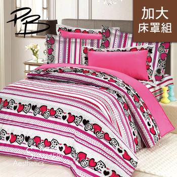 Summery_Pierre Balmain 甜蜜蜜 紅 加大床罩六件組