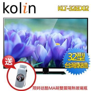 送雙面砧板組【KOLIN歌林】 32吋 LED液晶顯示器+視訊盒KLT-32ED02