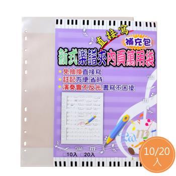 新式樂譜夾 內頁萬用袋 (補充包/20入)
