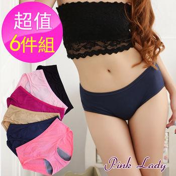 【PINK LADY】素雅純色中低腰竹炭防水生理褲2094(六件組)