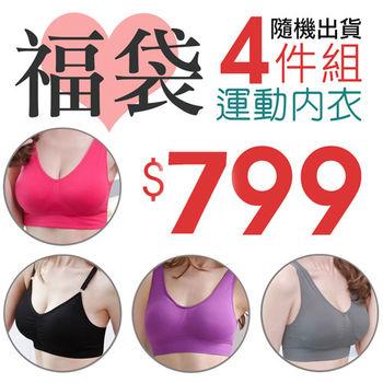 (超值4件組)【櫻桃寶貝】M-XL熱銷精典款運動內衣福袋組