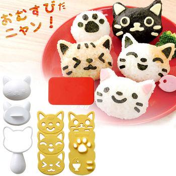 日本Arnest創意料理小物-可愛貓咪飯糰模型
