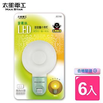 【太星電工】愛麗絲LED甜甜圈小夜燈(6入) ZC705*6