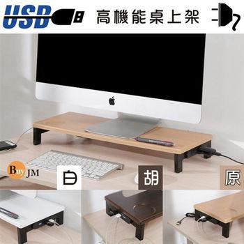 BuyJM 防潑水熱壓成型板USB螢幕架/桌上架