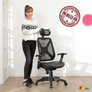 BuyJM 傑比升降椅背專利皮革坐墊辦公椅/電腦椅