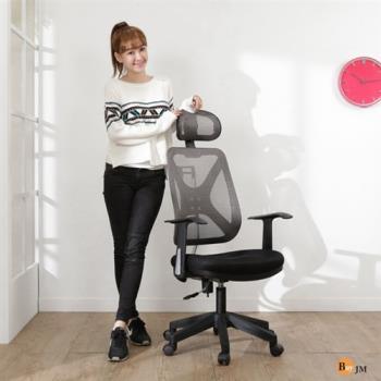 BuyJM 專利巴斯透氣升降椅背附頭枕工學辦公椅/電腦椅
