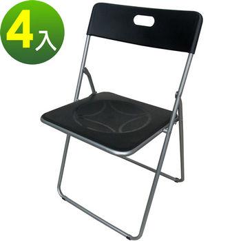 Dr. DIY 高背折疊椅/餐椅/休閒椅/摺疊椅/戶外椅(4入/組)-黑色