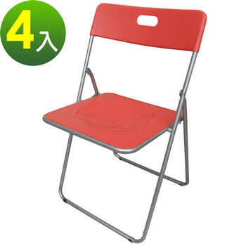 Dr. DIY 高背折疊椅/餐椅/休閒椅/摺疊椅/戶外椅(4入/組)-紅色