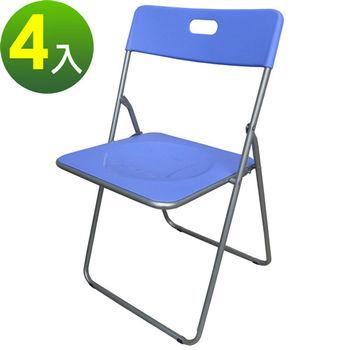 Dr. DIY 高背折疊椅/餐椅/休閒椅/摺疊椅/戶外椅(4入/組)-藍色
