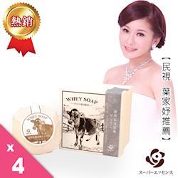 Ashiya【日本皇室御用澤西牛】乳清美肌皂4入