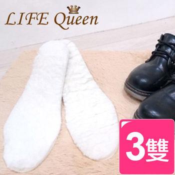 【Life Queen】兒童款保暖羊毛鞋墊/禦寒鞋墊(3雙)