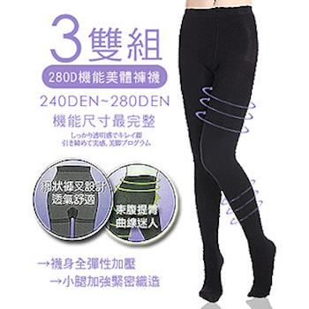 【AILIMI】280D台灣製縮腹提臀彈性褲襪(3雙組#1799)