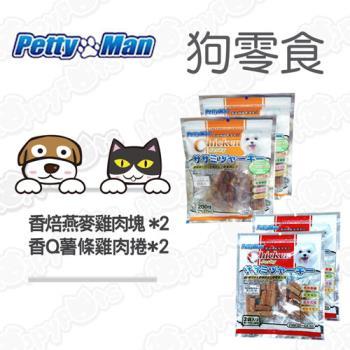 【PettyMan】香焙燕麥雞肉塊 +香Q薯條雞肉捲 (4包超值組)