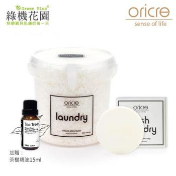 歐瑞克手作家事洗衣皂+家事皂絲特惠組《經典無香料》,加贈:茶樹純植物精油15ml