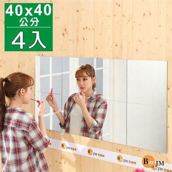 Buyjm 莉亞加大版壁貼鏡/裸鏡/4片組/40*40cm