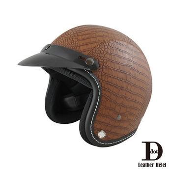【DOT】多特皮革安全帽-叢林系列-沼澤棕鱷