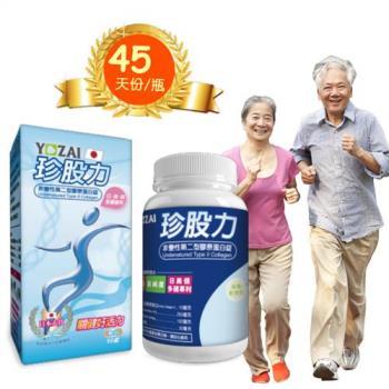 【悠哉美健】日本進口珍股力(90錠/瓶)-非變性第二型膠原蛋白.葡萄糖胺.鯊魚軟骨素