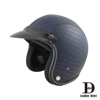 【DOT】多特皮革安全帽-叢林系列-爵士藍鱷