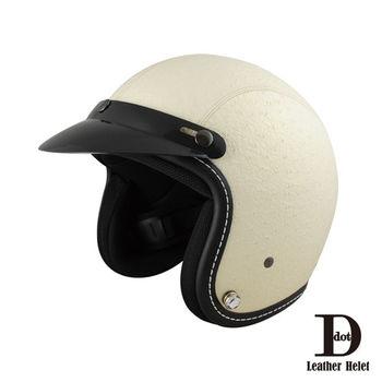 【DOT】多特皮革安全帽-沙漠系列-珍珠羽鴕