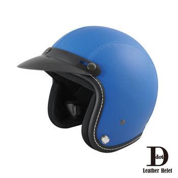 【DOT】多特皮革安全帽-城市系列-希臘藍