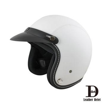 【DOT】多特皮革安全帽-城市系列-敏捷白