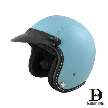 【DOT】多特皮革安全帽-城市系列-晴空藍